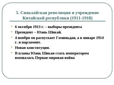 5. Синьхайская революция и учреждение Китайской республики (1911-1918) 6 октя...
