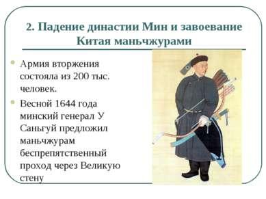 2. Падение династии Мин и завоевание Китая маньчжурами Армия вторжения состоя...