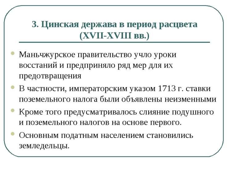 3. Цинская держава в период расцвета (XVII-XVIII вв.) Маньчжурское правительс...