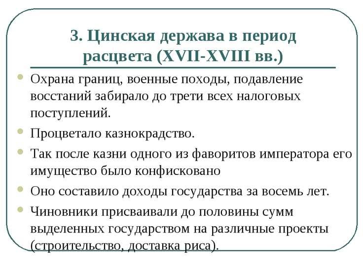 3. Цинская держава в период расцвета (XVII-XVIII вв.) Охрана границ, военные ...
