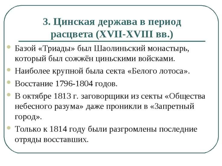 3. Цинская держава в период расцвета (XVII-XVIII вв.) Базой «Триады» был Шаол...