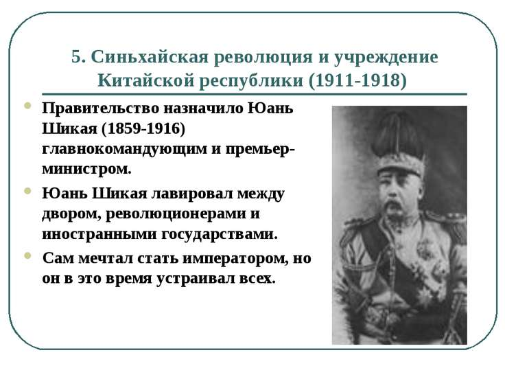 5. Синьхайская революция и учреждение Китайской республики (1911-1918) Правит...