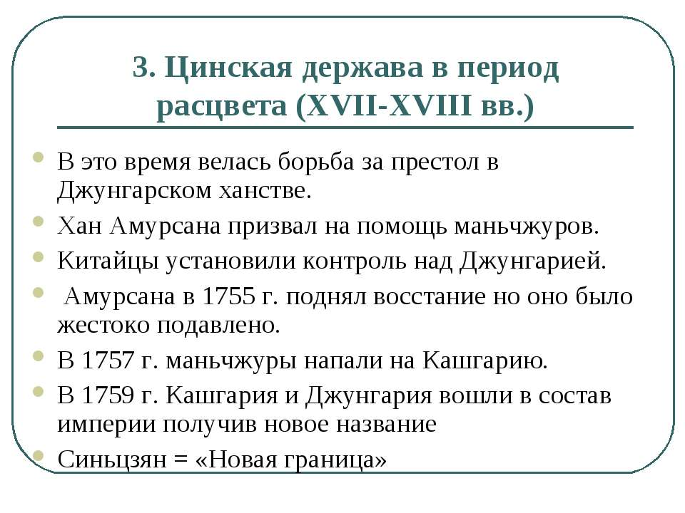 3. Цинская держава в период расцвета (XVII-XVIII вв.) В это время велась борь...