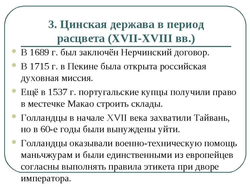 3. Цинская держава в период расцвета (XVII-XVIII вв.) В 1689 г. был заключён ...