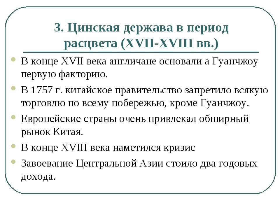 3. Цинская держава в период расцвета (XVII-XVIII вв.) В конце XVII века англи...