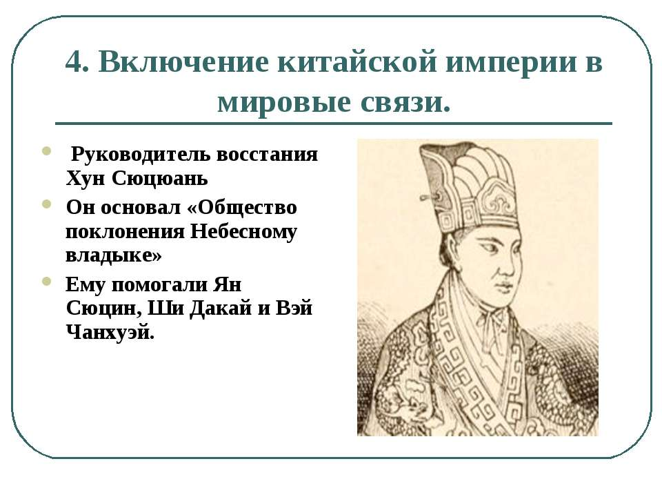 4. Включение китайской империи в мировые связи. Руководитель восстания Хун Сю...