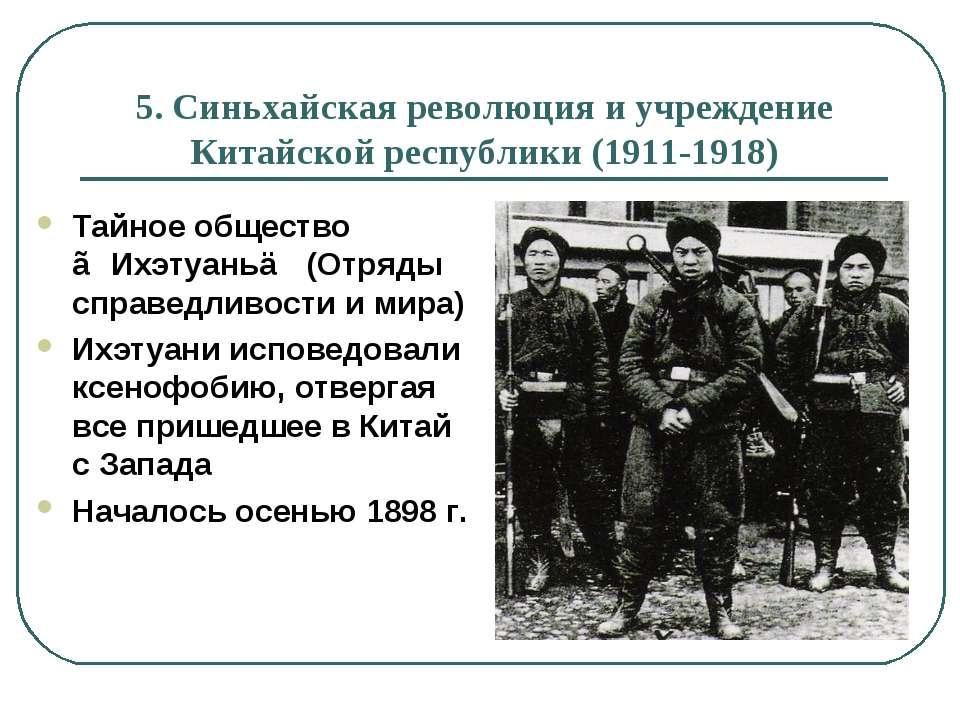 5. Синьхайская революция и учреждение Китайской республики (1911-1918) Тайное...