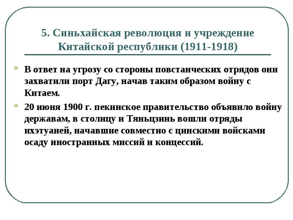 5. Синьхайская революция и учреждение Китайской республики (1911-1918) В отве...