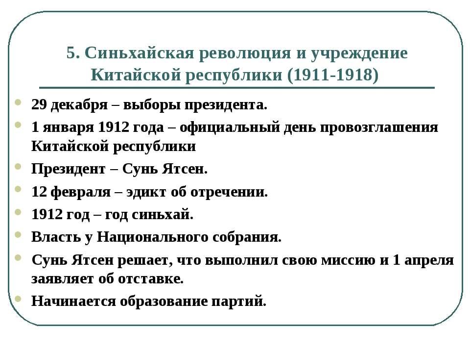 5. Синьхайская революция и учреждение Китайской республики (1911-1918) 29 дек...