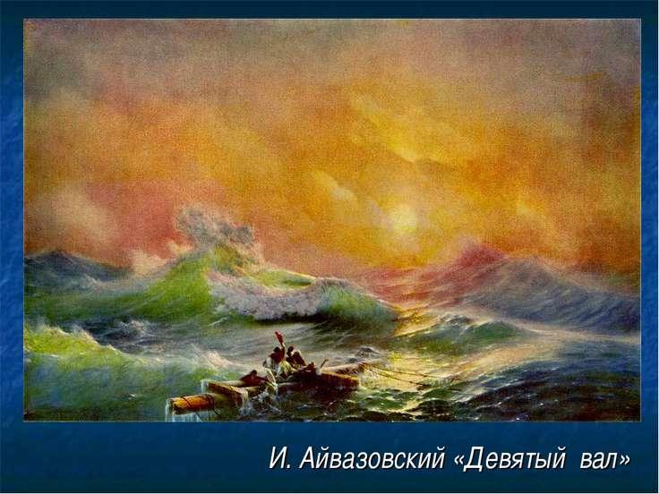 И. Айвазовский «Девятый вал»
