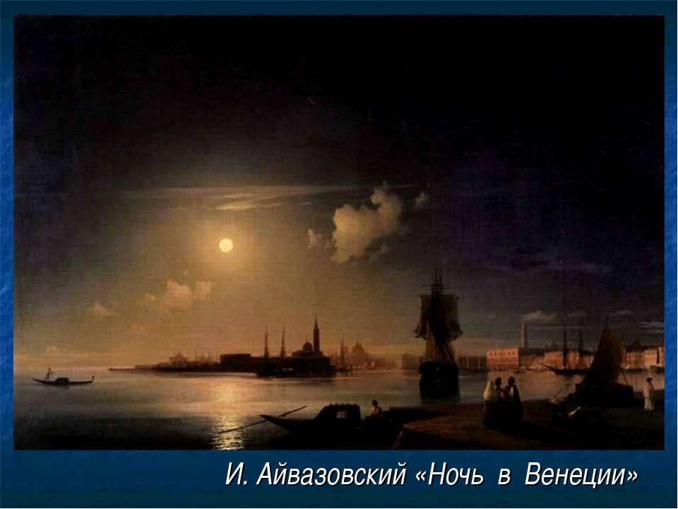 И. Айвазовский «Ночь в Венеции»