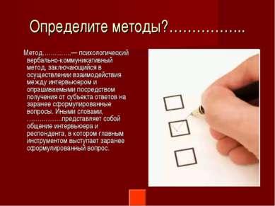 Определите методы?…………….. Метод…………..— психологический вербально-коммуникатив...