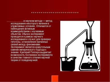 …………………… …………………..в научном методе — метод исследования некоторого явления в ...