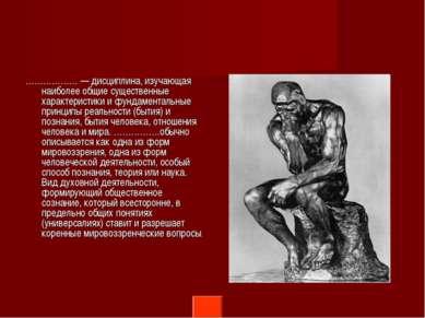 ………………— дисциплина, изучающая наиболее общие существенные характеристики и ф...