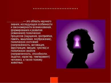 ……………………… ………………..— это область научного знания, исследующая особенности и за...