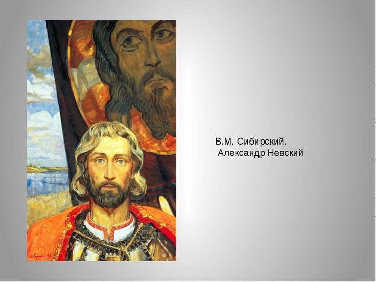В.М. Сибирский. Александр Невский