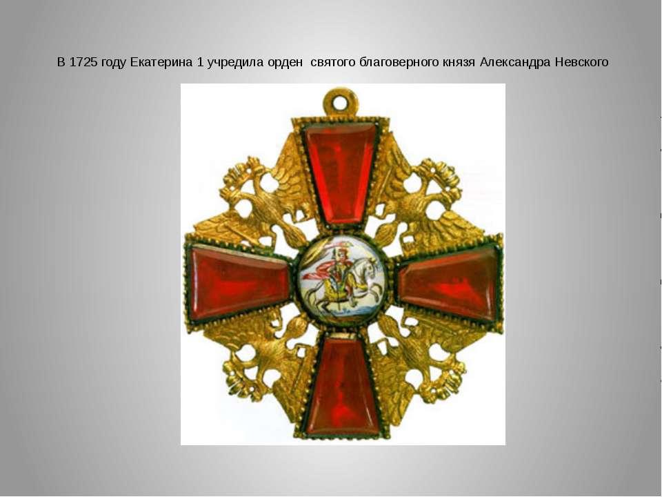 В 1725 году Екатерина 1 учредила орден святого благоверного князя Александра ...