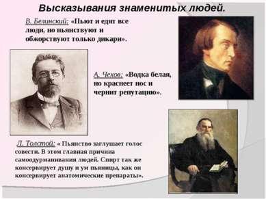 В. Белинский: «Пьют и едят все люди, но пьянствуют и обжорствуют только дикар...