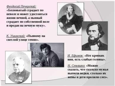 Феодосий Печерский: «Бесноватый страдает по неволе и может удостоиться жизни ...
