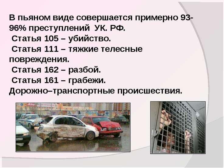В пьяном виде совершается примерно 93-96% преступлений УК. РФ. Статья 105 – у...