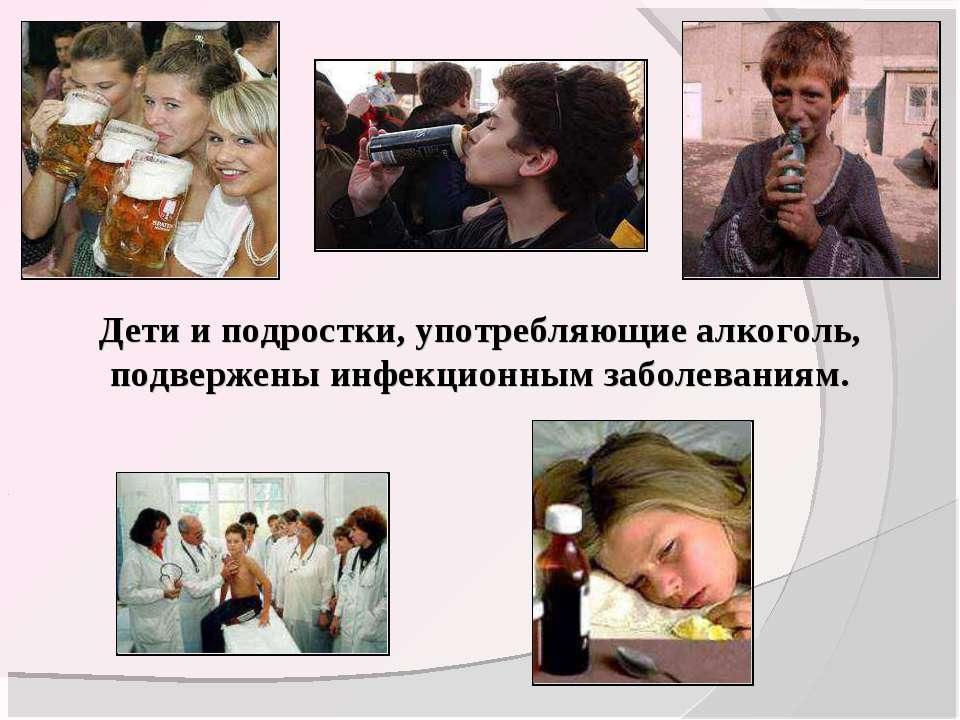 Дети и подростки, употребляющие алкоголь, подвержены инфекционным заболеваниям.