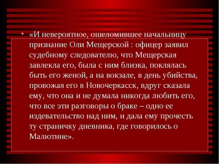 «И невероятное, ошеломившее начальницу признание Оли Мещерской : офицер заяви...