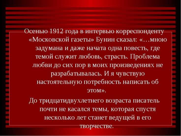 Осенью 1912 года в интервью корреспонденту «Московской газеты» Бунин сказал: ...