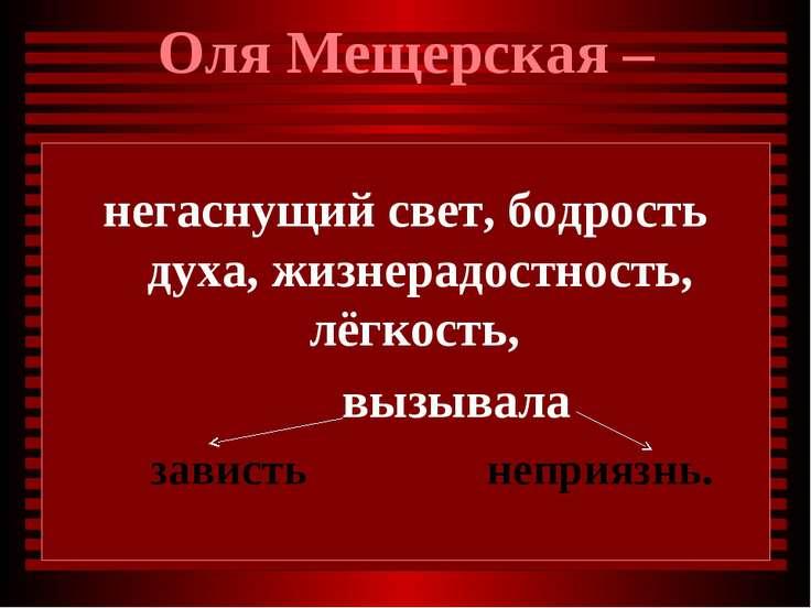 Оля Мещерская – негаснущий свет, бодрость духа, жизнерадостность, лёгкость, в...