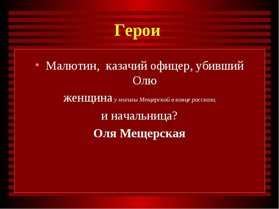 Герои Малютин, казачий офицер, убивший Олю женщина у могилы Мещерской в конце...
