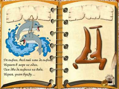 Дельфин, весёлый наш дельфин, Играет в море не один, Там два дельфина на воде...