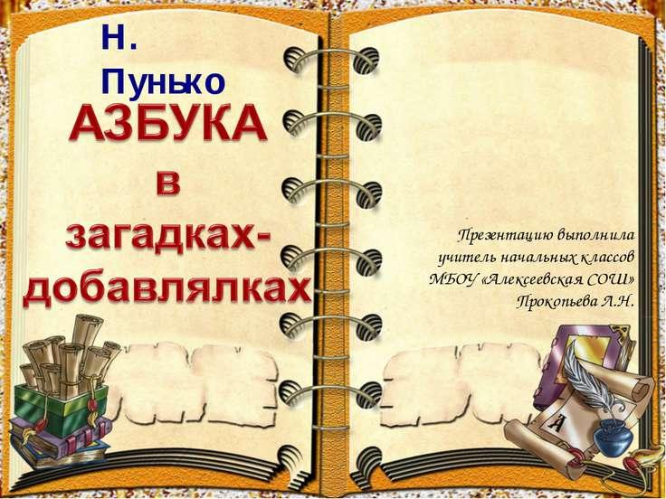 Презентацию выполнила учитель начальных классов МБОУ «Алексеевская СОШ» Проко...