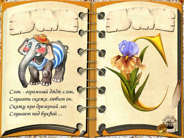 Слон- огромный дядя-слон, Слушатьсказкилюбит он. Сказку про дремучий лес ...