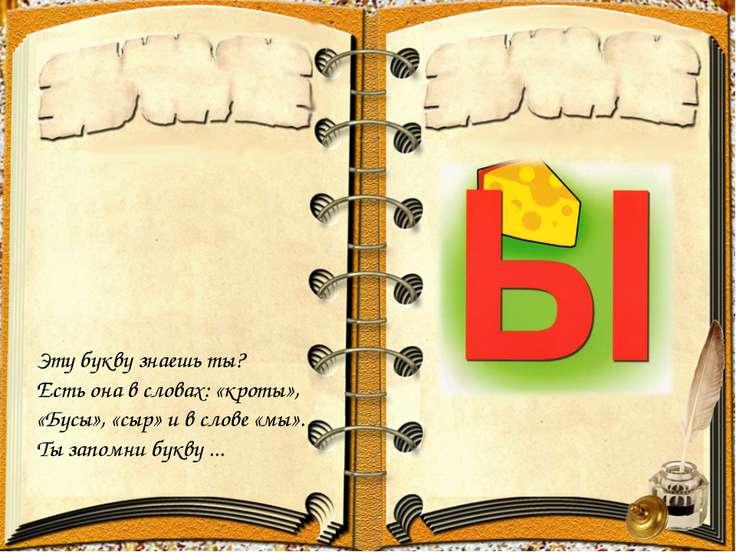 Эту букву знаешьты? Есть она в словах: «кроты», «Бусы», «сыр» и в слове «мы»...