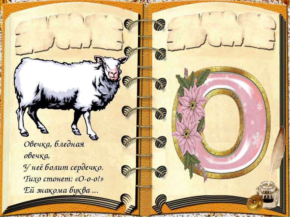Овечка, бледная овечка, У неё болит сердечко. Тихо стонет: «О-о-о!» Ей знако...