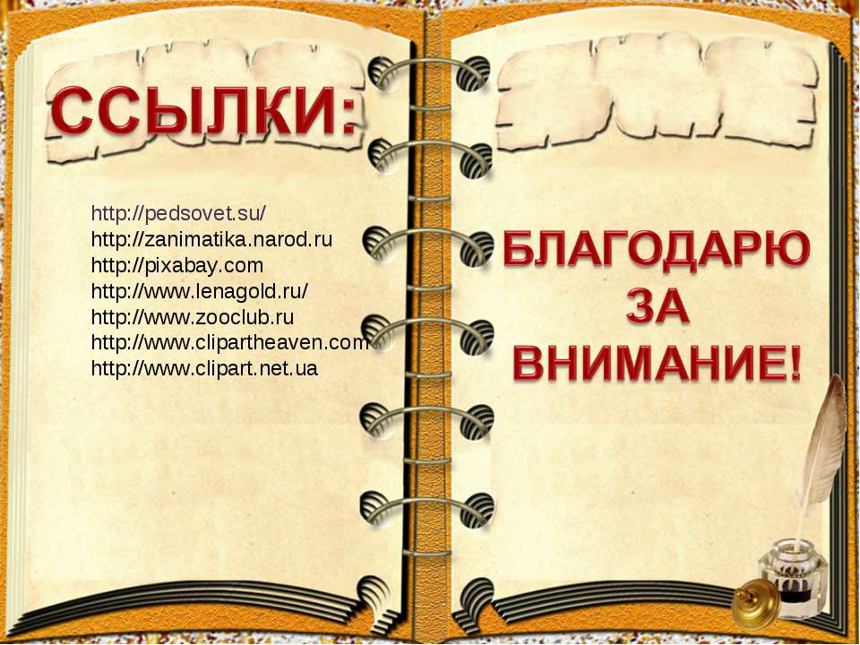 http://pedsovet.su/ http://zanimatika.narod.ru http://pixabay.com http://www....