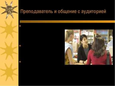 Преподаватель и общение с аудиторией В общении со студентами преподаватель мо...