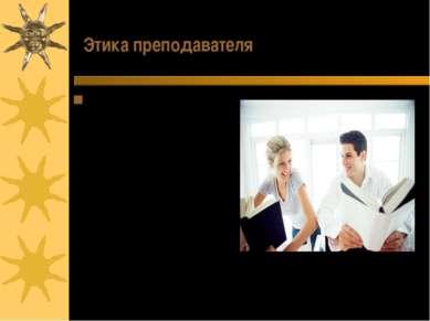 Соблюдение общечеловеческих норм и этических стандартов делового поведения и ...