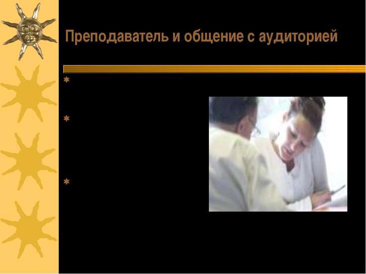 Преподаватель и общение с аудиторией Первая реакция на ошибки студента должна...