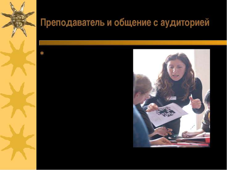 Преподаватель и общение с аудиторией Самая большая радость для педагога - ког...