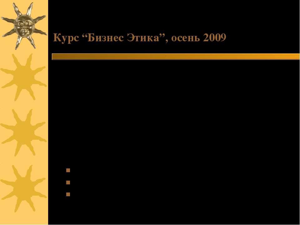 """Курс """"Бизнес Этика"""", осень 2009 АНАЛИЗ ПРОФЕССИОНАЛЬНОЙ ЭТИКИ ПРЕПОДАВАТЕЛЕЙ ..."""