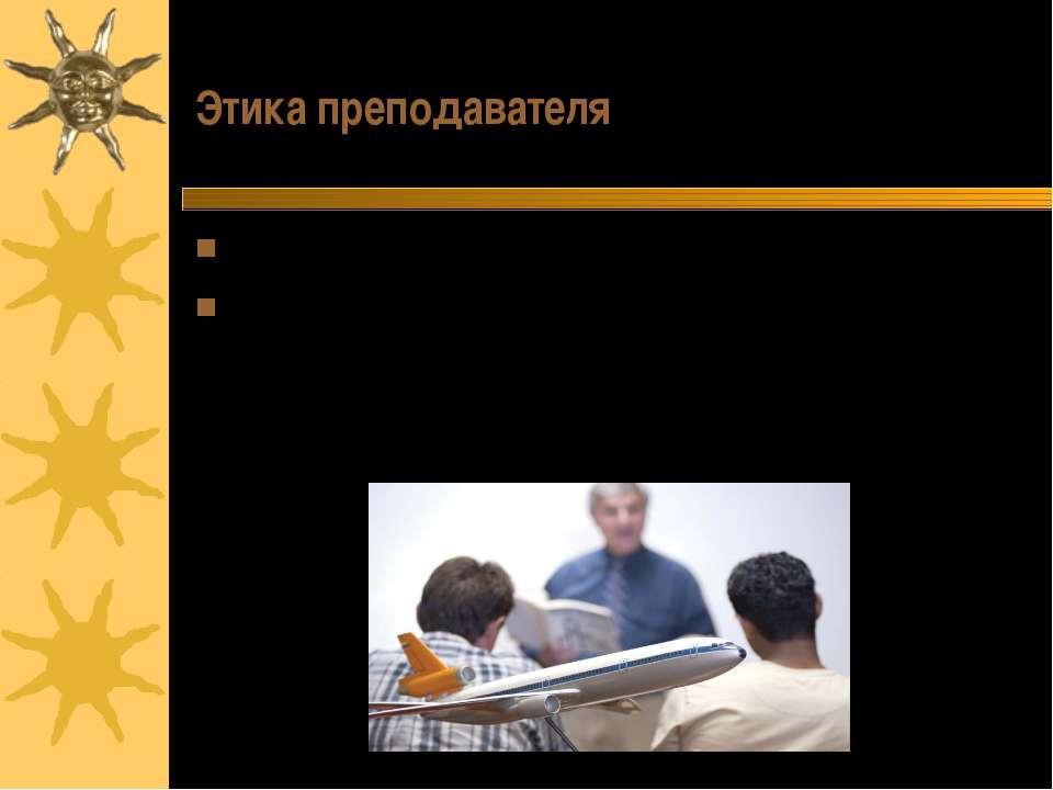 Этика преподавателя Ведение научно-исследовательской работы. Использование со...