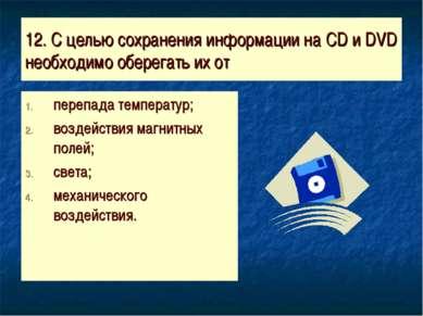 12. С целью сохранения информации на CD и DVD необходимо оберегать их от пере...
