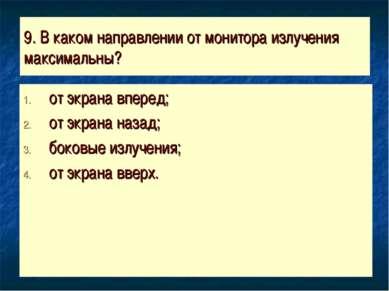 9. В каком направлении от монитора излучения максимальны? от экрана вперед; о...