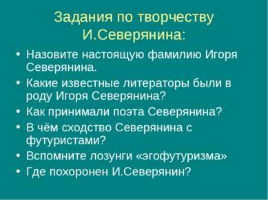 Задания по творчеству И.Северянина: Назовите настоящую фамилию Игоря Северяни...