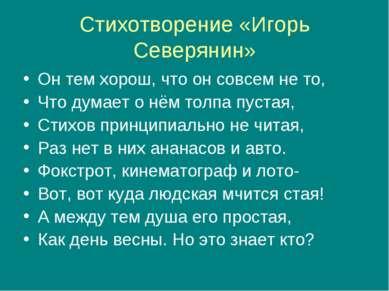 Стихотворение «Игорь Северянин» Он тем хорош, что он совсем не то, Что думает...