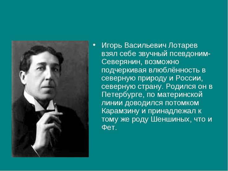 Игорь Васильевич Лотарев взял себе звучный псевдоним- Северянин, возможно под...