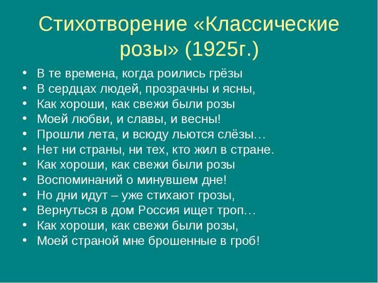Стихотворение «Классические розы» (1925г.) В те времена, когда роились грёзы ...