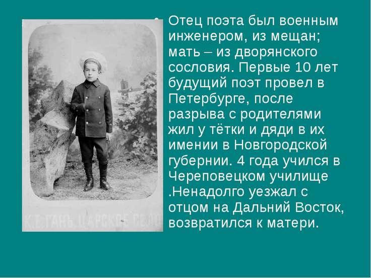 Отец поэта был военным инженером, из мещан; мать – из дворянского сословия. П...