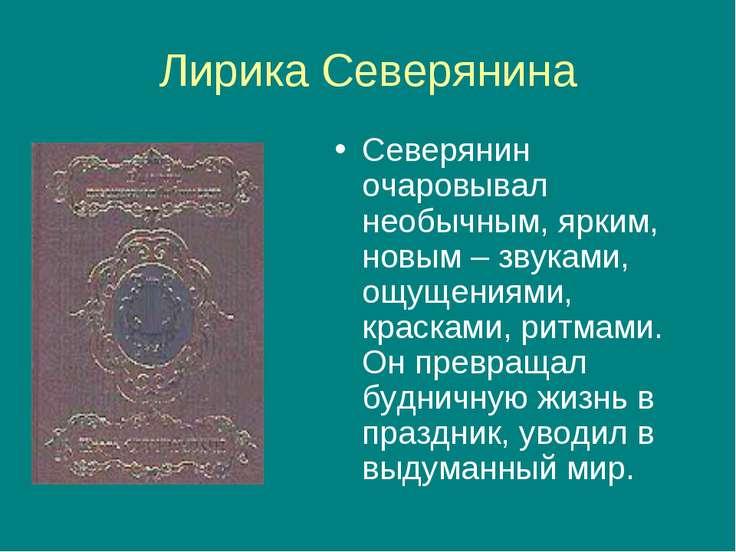 Лирика Северянина Северянин очаровывал необычным, ярким, новым – звуками, ощу...