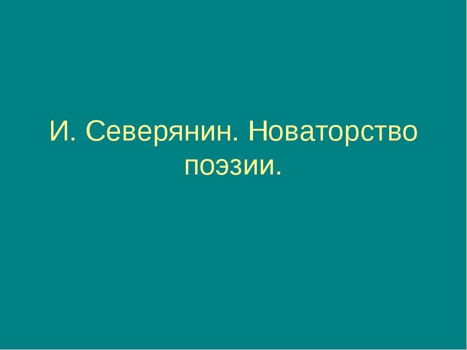 И. Северянин. Новаторство поэзии.